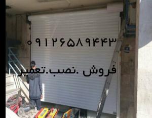 تعمیرات کرکره مغازه ای